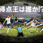 『2014ブラジルW杯得点王は誰か!?皆さんの予想得点王を拡散して教えてください』
