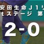 【Jリーグ開幕戦】広島VS甲府ハイライト