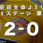 【Jリーグ開幕戦】みちのくダービー仙台VS山形ハイライト