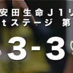 【Jリーグ開幕戦】今年昇格松本山雅VS名古屋ハイライト