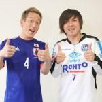 【サッカー永久保存版】本田と遠藤がW杯のあのFKシーンを再現!?