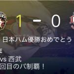 日本ハム優勝おめでとう!!